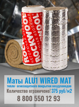 Акция на ALU1 WIRED MAT 105 7000x1000x25 рул.